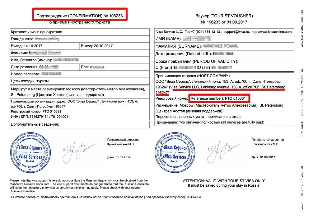 Vzorový dopis pozvání do Ruska - Visa support - Příklad